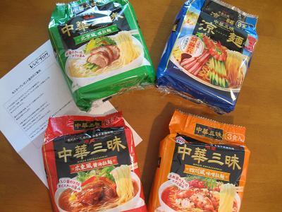 1中華三昧涼1