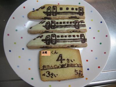 1新幹線タルト2