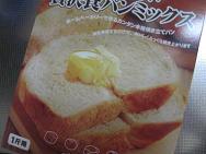 1食パンリベンジ4
