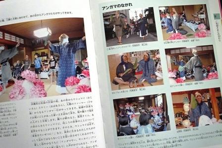 「年中行事」中ページ