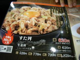 スタ丼メニュー1