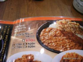 スタ丼メニュー2