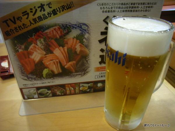 くら寿司生中