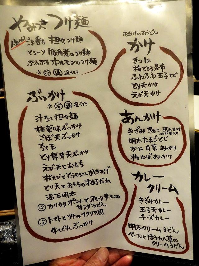 141020-hanarai-01-001-S.jpg