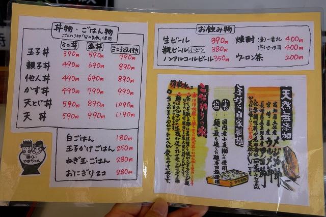 141028-yamatyan-006-S.jpg