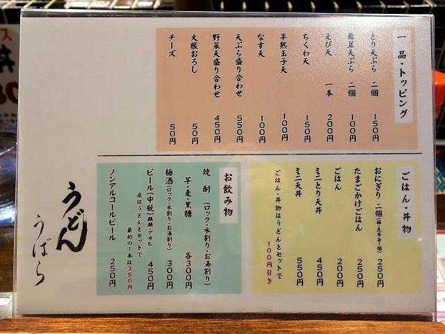 141101-ubara-006-S.jpg