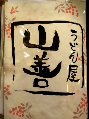 141101-yamazen-011-S.jpg