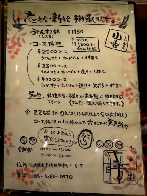 141101-yamazen-012-S.jpg