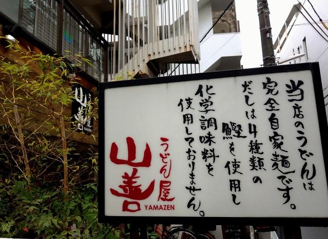 141101-yamazen-023-S.jpg