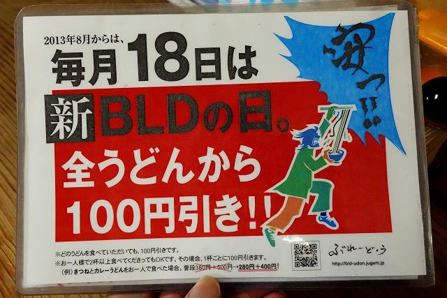 141102-bure-dou-021-S.jpg