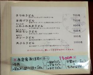 141102-menkui-008-S.jpg