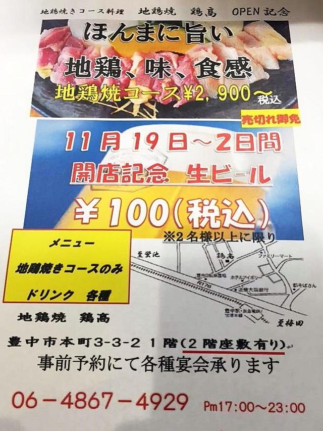 141116-toritaka-009-S.jpg