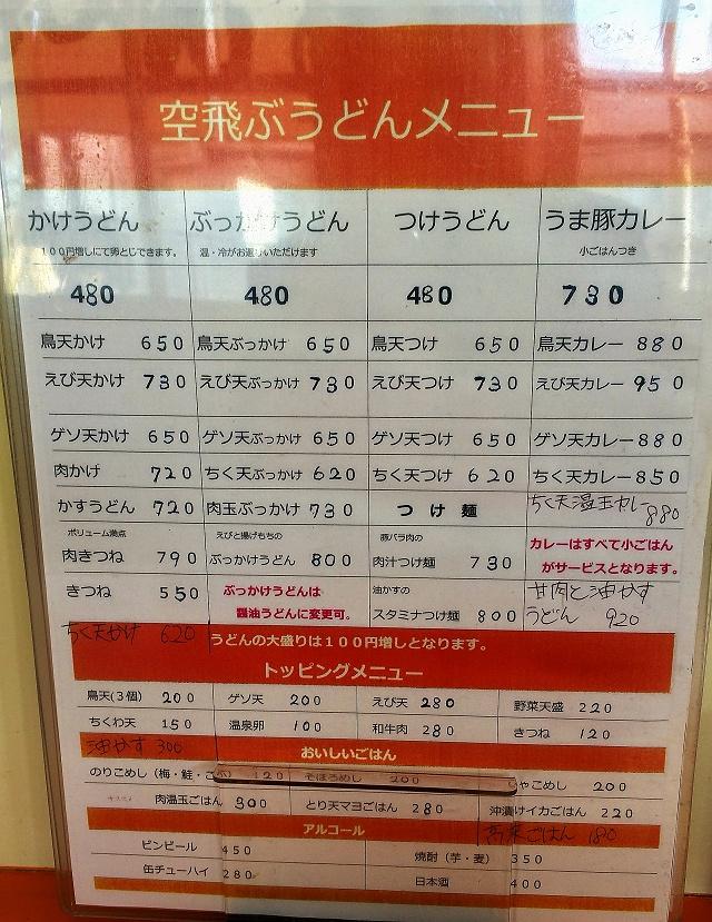 141128-yamabukiya-002-S.jpg