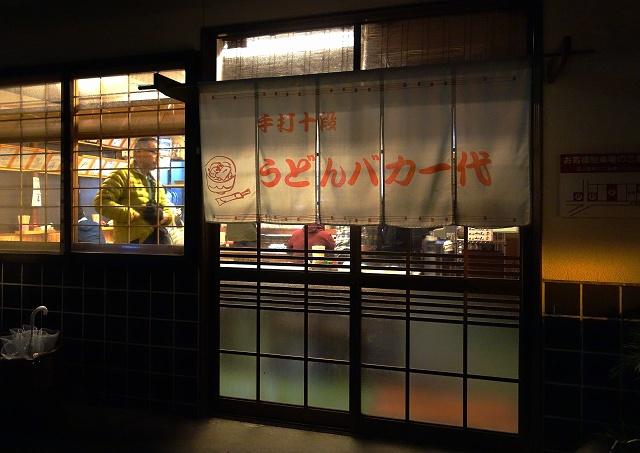 141204-bakaiti-006-S.jpg