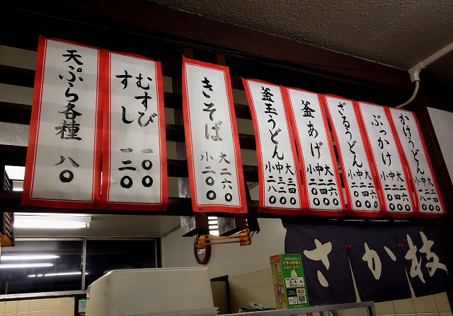 141204-sakaeda-004-S.jpg