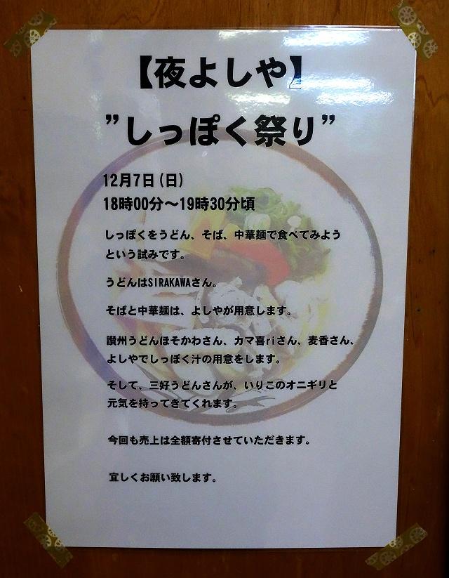 141204-yosiya-022-S.jpg