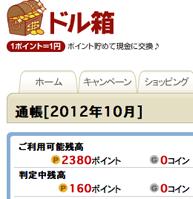スクリーンショット 2012-10-01 14.27.15