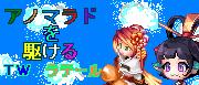 アノ駆バナー2