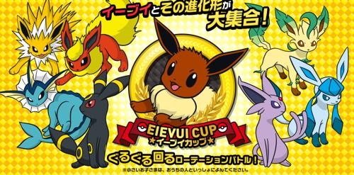 evcup2012.jpg