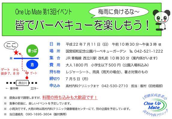 takamura_bbq.jpg