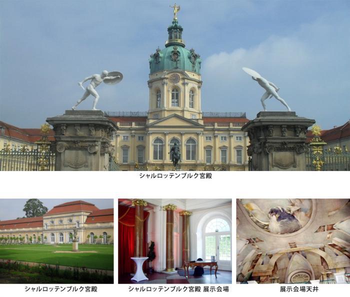 シャルロッテンブルク宮殿展