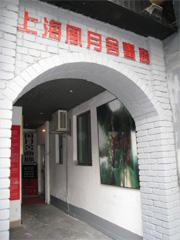 上海風月舎画廊