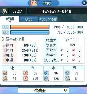 ステ(lv27)