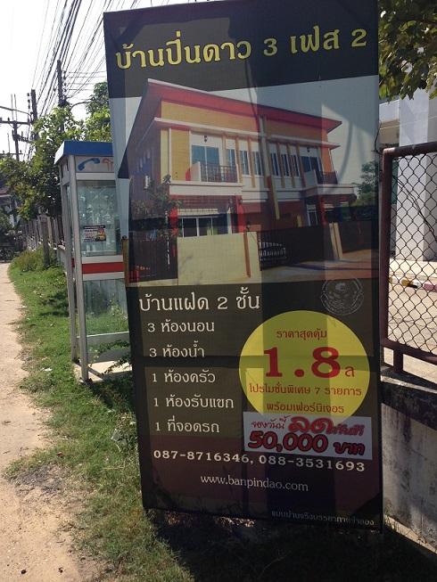 ubon property