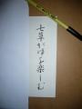 七草(セーラー筆)P1080246