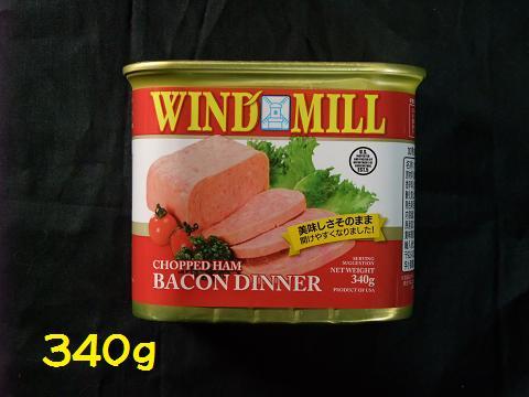 WIND MILL (ウィンドミル) ポークランチョンミート BACON DINNER (ベーコンディナー) 340g