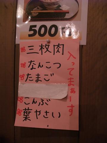 我部祖河食堂 (がぶそが) なび小そば (なびぐゎ~そば) 看板2
