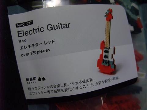 nanoblock (ナノブロック) エレキギター レッド ラベル