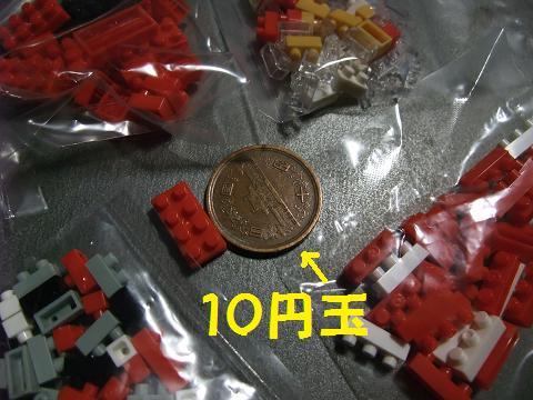 nanoblock (ナノブロック) エレキギター レッド パーツ