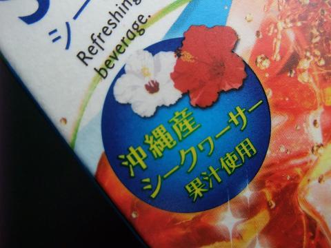沖縄森永乳業(株) Lipton Shekwasha Tea シークヮーサーティー ラベル アップ
