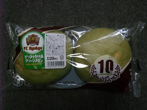 オキコ(株) FC Ryukyu ピッチをかけるグリーンメロン