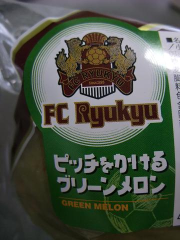 オキコ(株) FC Ryukyu ピッチをかけるグリーンメロン ラベル
