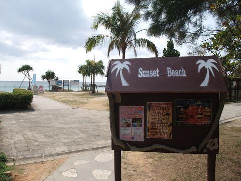 サンセットビーチ 入り口の看板