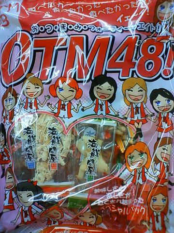 OTM48!おつまみフォーティーエイト