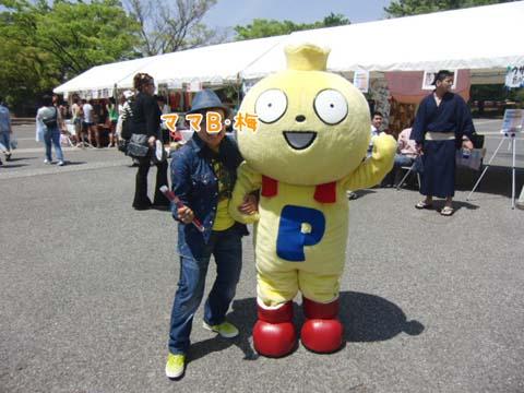 日本テレビ(確か)の謎のキャラクターと♪