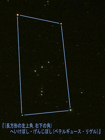 361px-Orion_jiten.jpg