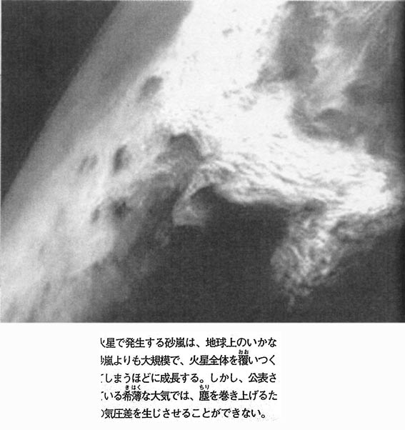 kasei-sunaarashi.jpg