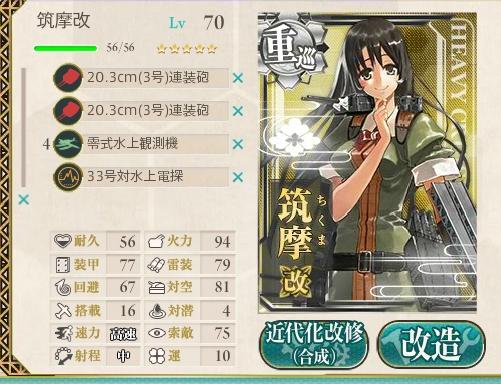 chikumakaini_01.jpg