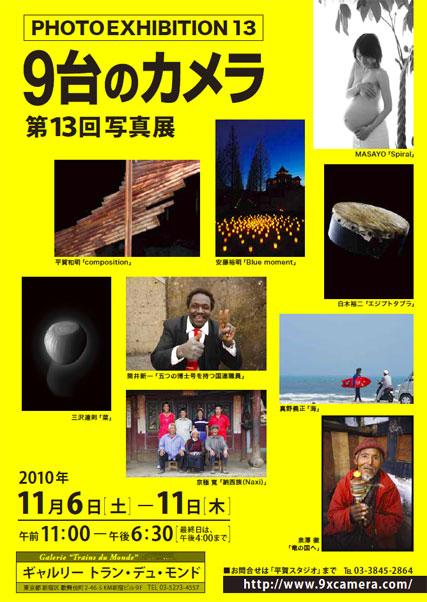 2010_9xcamera_poster1.jpg