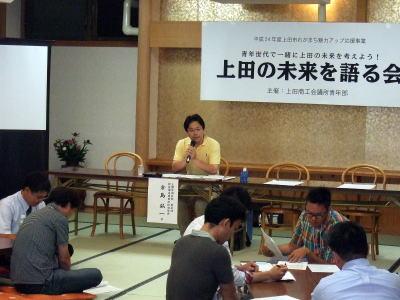 上田市役所 倉島