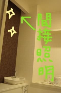 トイレ関せつ照明