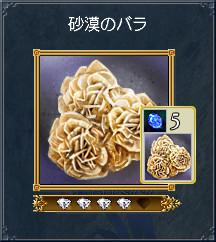 01_砂漠のバラ
