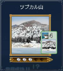 07_ツブカル山
