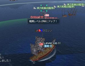 戦闘Lv68