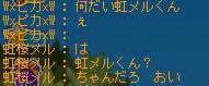 虹メルちゃん