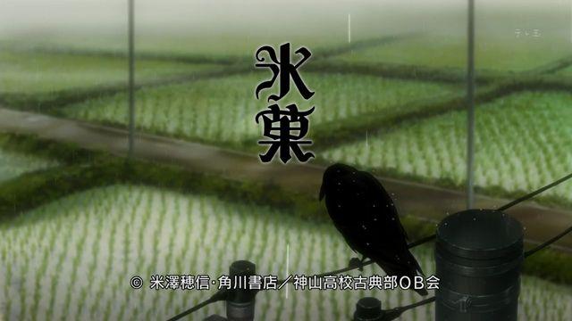 Hyouka05-01.jpg